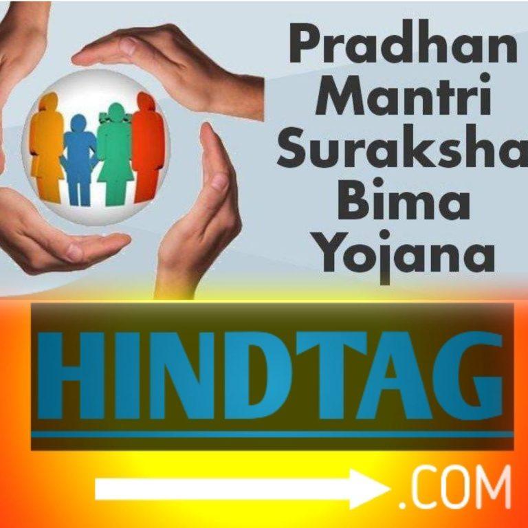 PMSBY Suraksha Bima Yojana