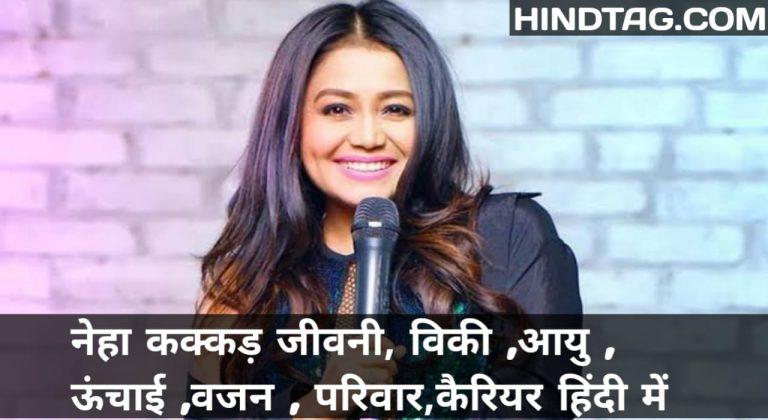 नेहा कक्कड़ जीवनी, जन्म और परिवार,नेहा कक्कड़ हाइट,नेहा कक्कड़ की शिक्षा,नेहा कक्कड़ का व्यक्तिगत जीवन,नेहा कक्कड़ के सोशल डिटेल,नेहा कक्कड़ की मैरिज,नेहा कक्कड़ नेट वर्थ,Neha Kakkar best Songs,नेहा कक्कड़ करियर