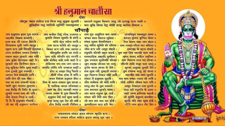 हनुमान चालीसा - Hanuman Chalisha
