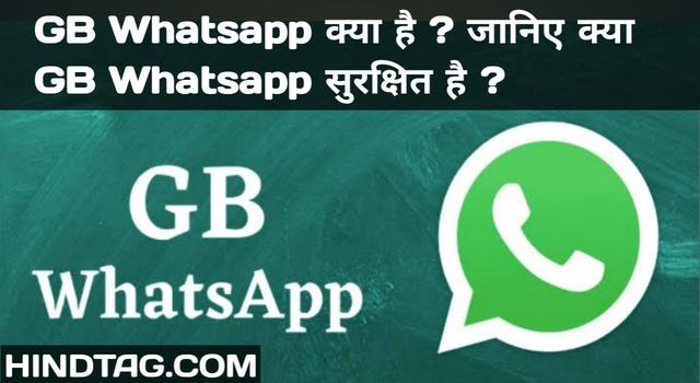 GB Whatsapp app क्या है , जानिए क्या GB WhatsApp appसुरक्षित है ? GB WhatsApp से होने वाले नुकसान,GB WhatsApp डाउनलोड कैसे करें,