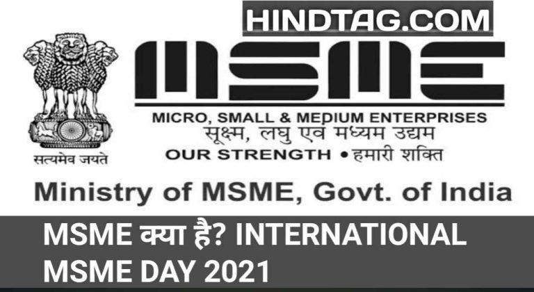 MSME क्या है,International MSME Day 2021,International MSME Day का इतिहास,Minor Industry,Small Industry,Medium Industry,Medium Industry