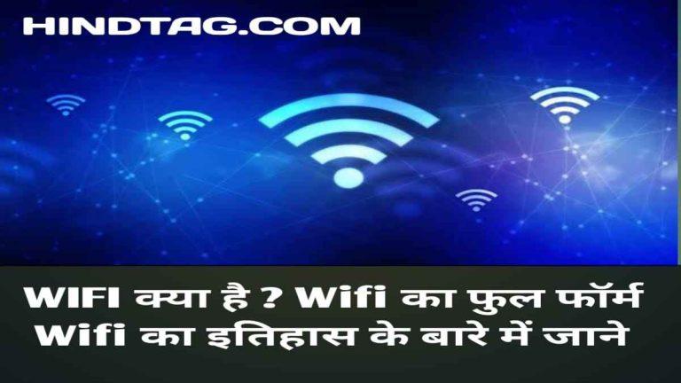 WiFi क्या है ,Wifi का फुल फॉर्म ,वाईफाई Wifi का इतिहास ,Wifi टेक्नोलॉजी ,Wifi 6 क्या है ,Wi-Fi technology के लाभ,Wi-Fi technology के हानि.