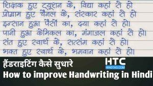 Hindi handwriting-Handwriting in Hindi-हैंडराइटिंग