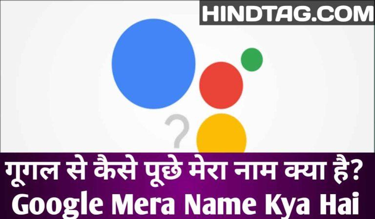 गूगल मेरा नाम क्या है? Google Mera Name Kya Hai, Hey Google,Mera Name Kya Hai,मेरा नाम क्या है,Google Assistant, Ok google