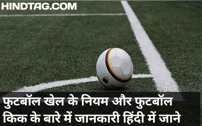 फुटबॉल खेल में पेनाल्टी,फुटबॉल किक,फुटबॉल के खेल