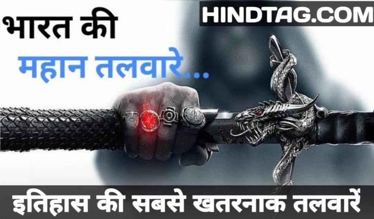 भारतीय इतिहास की सबसे खतरनाक तलवारे