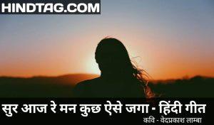सुर आज रे मन कुछ ऐसे जगा - हिंदी गीत