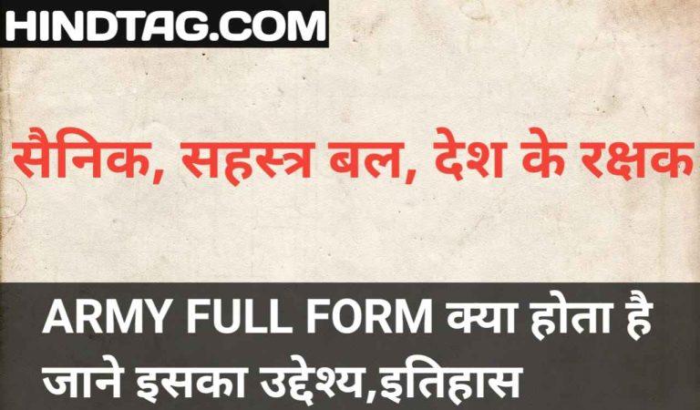 ARMY Full Form army full form in hindi,इतिहास,उद्देश्य
