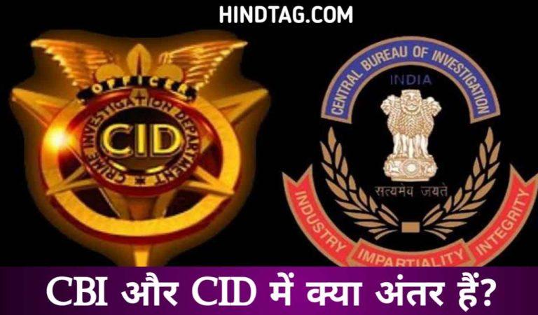 CBI और CID में क्या अंतर है,CID FULL FORM,CBI FULL FORM