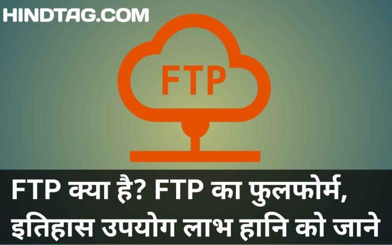 FTP का इतिहास ,FTP का फुल फॉर्म ,Ftp का उपयोग