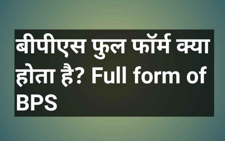 full form of bps ,Bps full form in tcs,बीपीएस का फुल फॉर्म