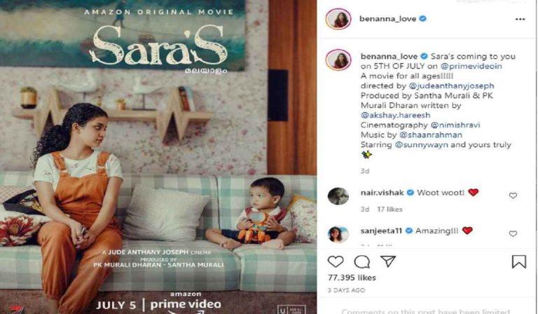 Sara's Movie - अन्ना बेन की सारा 5 जुलाई से अमेज़न प्राइम पर स्ट्रीम होगी