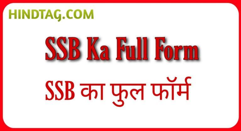 Eligibility For SSB