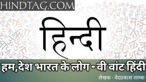 हम, देश भारत के लोग - वी वाँट हिन्दी