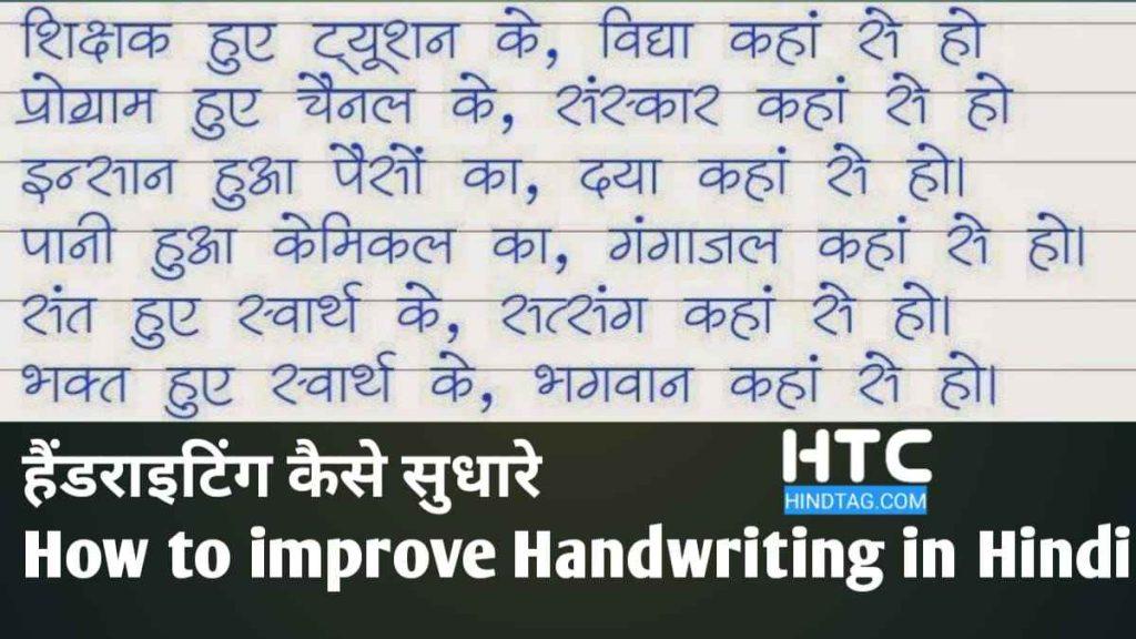Hindi handwriting-Handwriting in Hindi