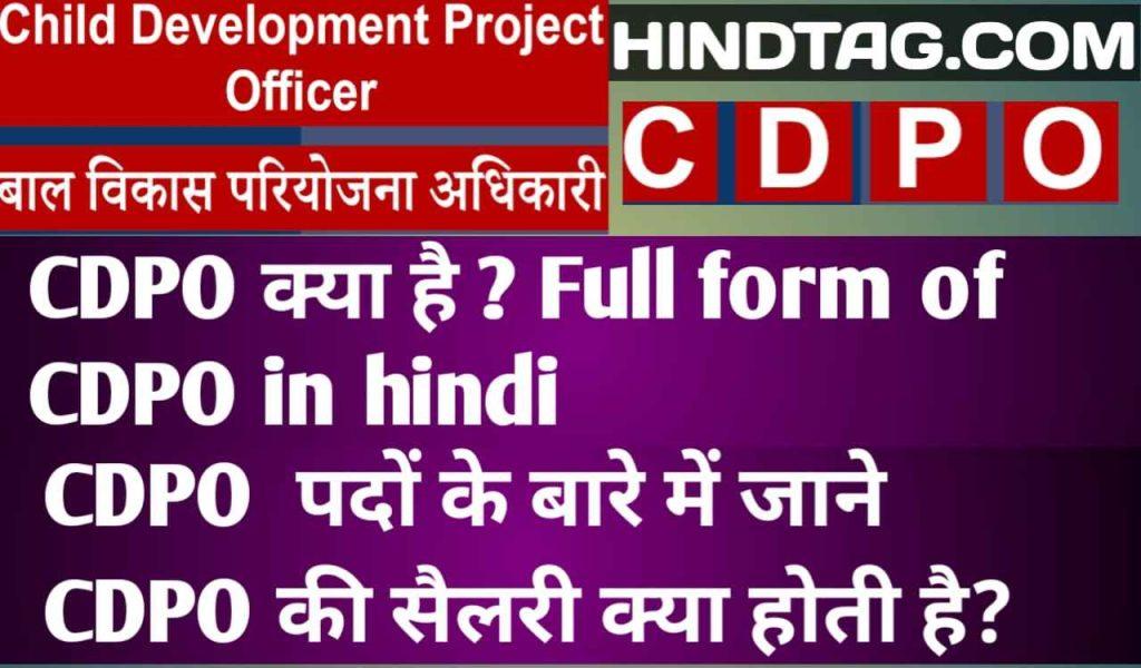 सीडीपीओ क्या है. CDPO full form in hindi CDPO full form,सीडीपीओ फुल फॉर्म,CDPO के वेतन ,CDPO के पदों