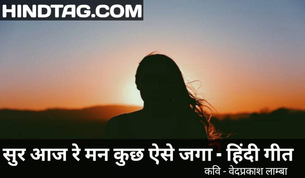 सुर आज रे मन कुछ ऐसे जगा - हिंदी गीत-hindi geet