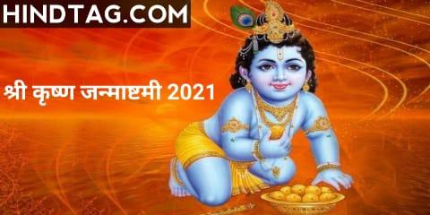 श्री कृष्ण जन्माष्टमी 2021
